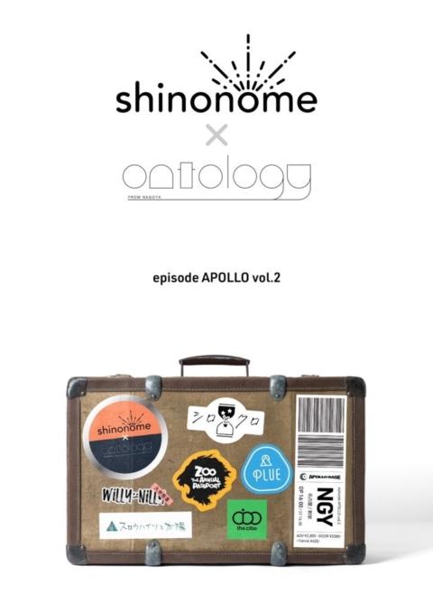 ontology × Shinonome presents. episode APOLLO vol.2